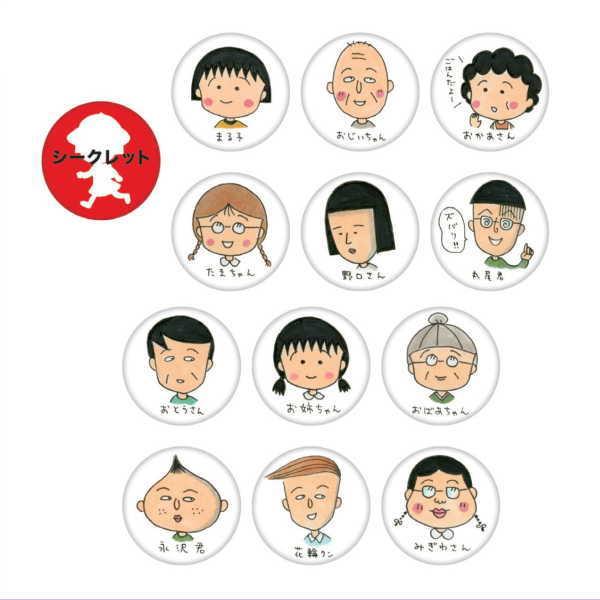 canned [10%off] chibi maruko chan badge (maruko and friends) cm cb550 chibi maruko chan 櫻桃小丸子  chibi maruko chan live action instalki.php #14