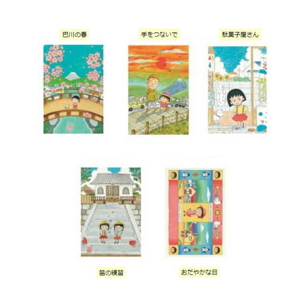 送料無料ライン対応ショップ ちびまる子ちゃん キャラクター グッズ ポストカード イラスト カード Maruko-chan サービス NEWポストカード はがき CM507 新作からSALEアイテム等お得な商品 満載 Chibi 櫻桃小丸子