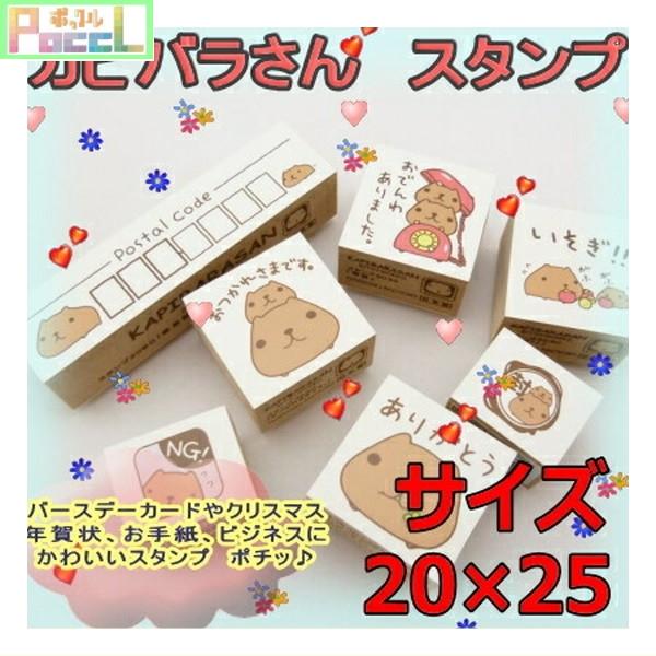 2025 capybara stamp KB350 02P22Nov13
