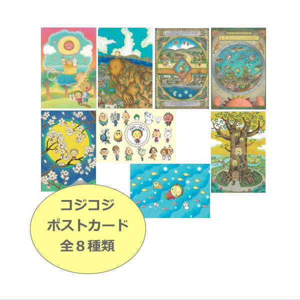 送料無料ライン対応ショップ コジコジはコジコジだよ キャラクター グッズ アニメ ポストカード イラスト 全8種類 はがき 新着 開催中 KG-PT022 cojicoji カード コジコジ