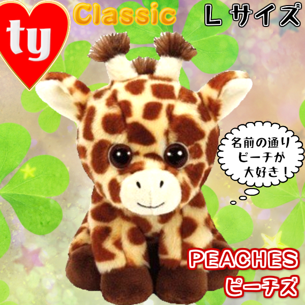 Giraffe Ty 96302 Peaches