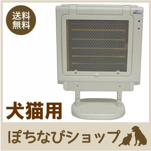送料無料 フューチャーアロー 遠赤外線マイカヒーターII 60W 犬猫用 人間用 暖房 ペット