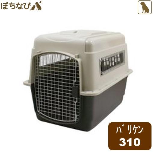 バリケンネル 310 トープ×ブラック ペット 犬用 ハウス キャリー