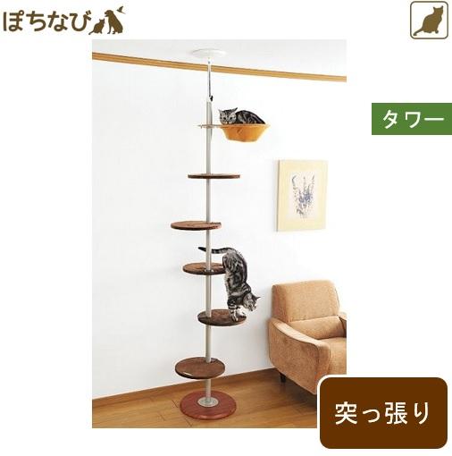 キャット ポール 猫用 キャットタワー ペット 用品 突っ張り式 家具 キャットツリーねこ ネコ