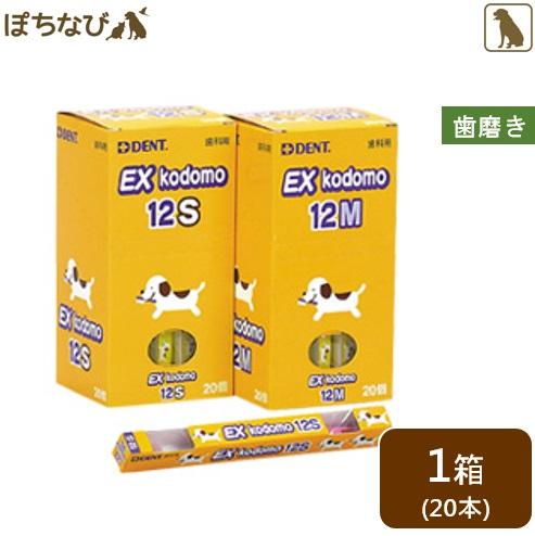 クーポン対象店 DENT.EX kodomo サイズM 1箱(20本)子犬 パピー 歯ブラシ
