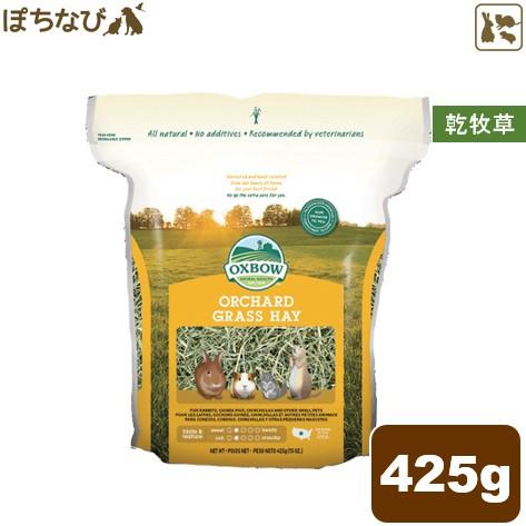 葉が多く香り高い牧草 オーチャードグラス40 ストア 425g 蔵