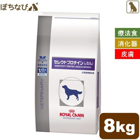 ロイヤルカナン 犬用 セレクトプロテイン ドライタイプ(ダック&タピオカ)8kg 犬