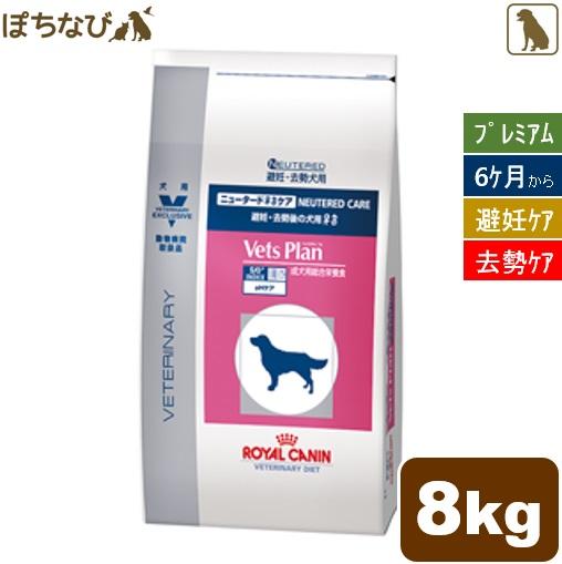 送料無料 ロイヤルカナン 犬用 Vets Plan ニュータードケア ドライ 8kg 犬