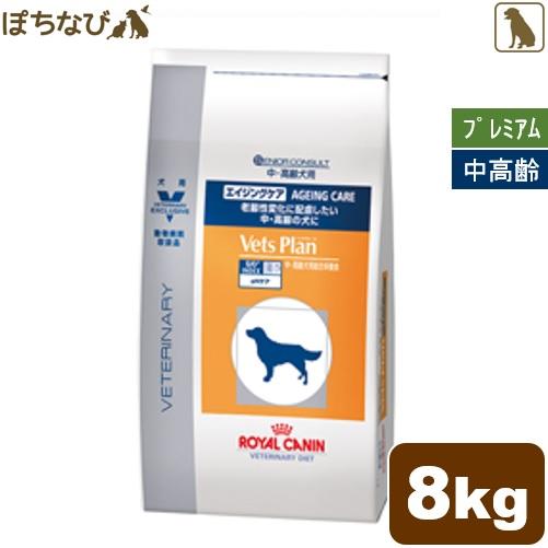 ドライ 犬用 犬 Vets ロイヤルカナン エイジングケア 8kg Plan