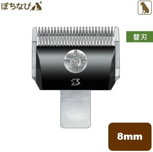 クーポン対象店 送料無料 スピー替え刃 8mm/プードル用 ペット、ペット用品、トリミング用品