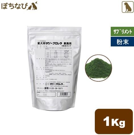 送料無料 愛犬用サン・クロレラ 粉末タイプ(犬用) 業務用1kg