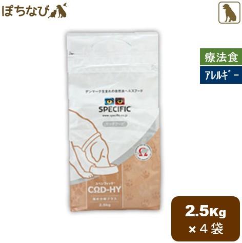 送料無料 CΩD-HY [加水分解プラス] (犬用)2.5kg 1ケース4袋