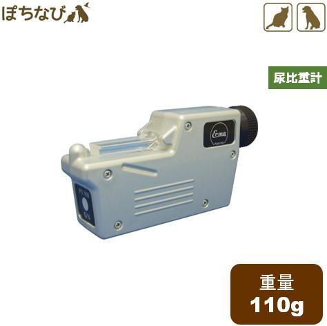 送料無料 Handy 犬猫尿比重計 120×30×58mm