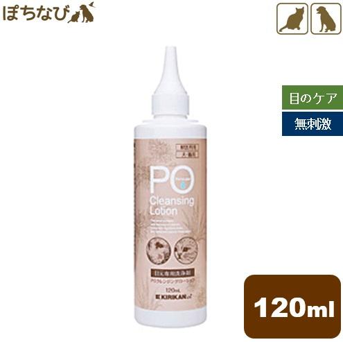 POクレンジングローション   120mL ペット 目 ケア アイ