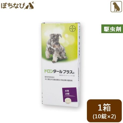 ドロンタールプラス錠 1箱(10錠/シートx2) 犬用