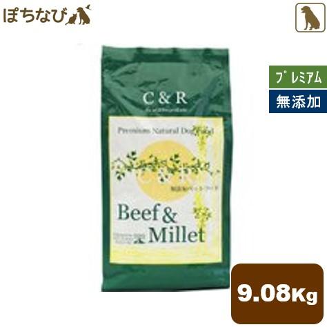 C&R ビーフ&ミレット 9.08kg |(旧 S.G.J.Products エスジージェイ SGJ) 無添加 シーアンドアール プレミアムドッグ フード オーガニック 牛肉 白身魚 全犬種用