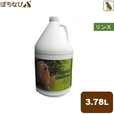 ボタニカル コンディショナー 1GAL(3.78L) 犬用シャンプー、お手入れ用品、トリミング用品