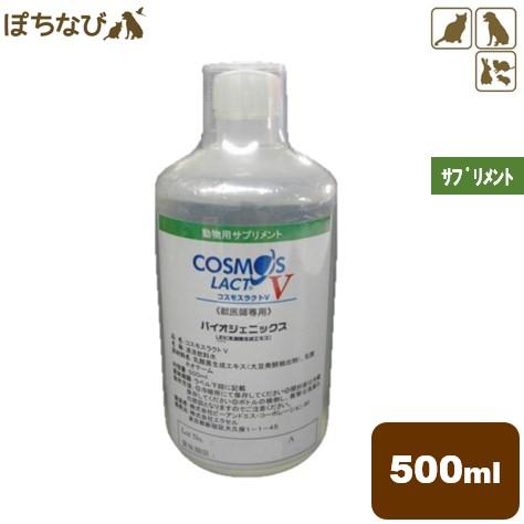 送料無料 コスモスラクトV(犬・猫・小動物用) 500ml