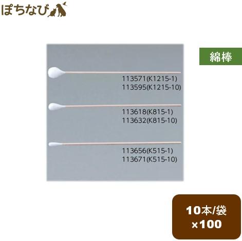 クーポン対象店 滅菌綿棒  150×4.8mm   1箱(10本/袋x100)pro-2112