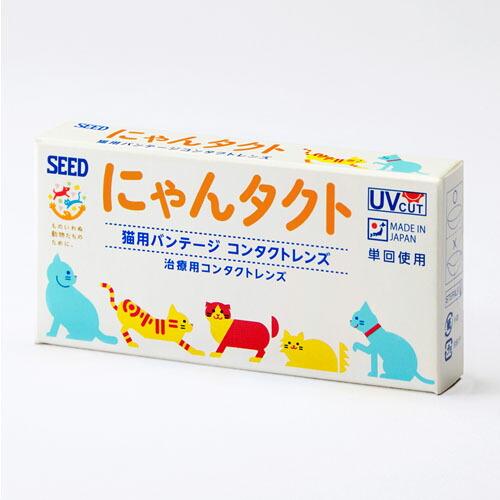 にゃんタクト 1箱(3枚入)猫用 動物用 コンタクトレンズ シード