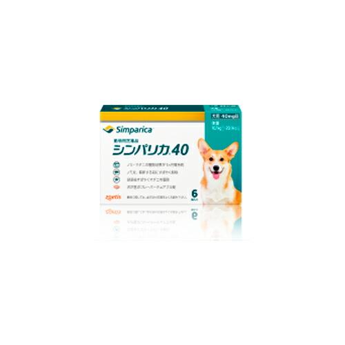 シンパリカ 40 1箱(6錠) 40mg 犬用 ノミ ダニ マダニ 駆除 ゾエティス・ジャパン株式会社