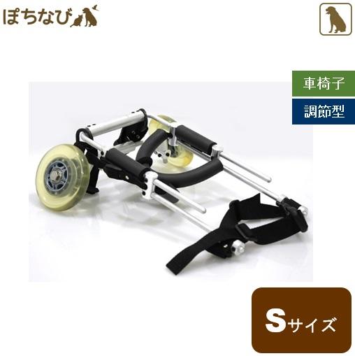 わんだふるウォーカー サイズ調整型 S 犬用 車椅子 歩行補助 リハビリ 車いす 介護