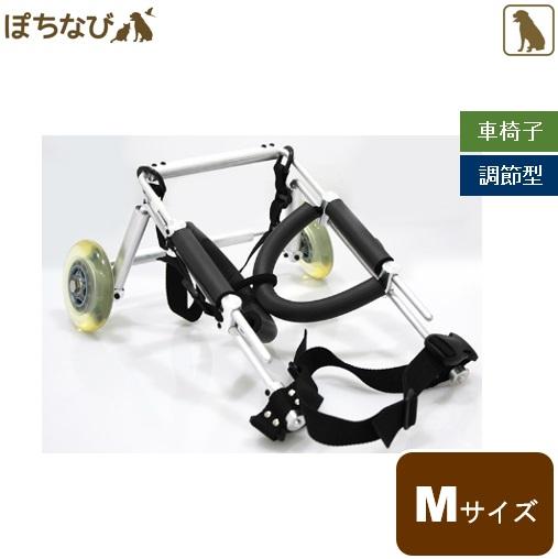 わんだふるウォーカー サイズ調整型 M 犬用 車椅子 歩行補助 リハビリ 車いす 介護