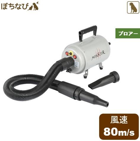 モンスターブラスター TD-910GT ペット、ペット用品、トリミング用品