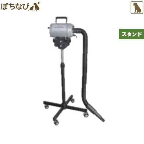 モンスターブラスター用 スタンド TD-9013 ペット、ペット用品、トリミング用品