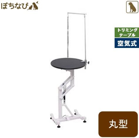 エア昇降 グルーミング テーブル 丸型 空気式テーブル FT-838 ペット、ペット用品、トリミング用品