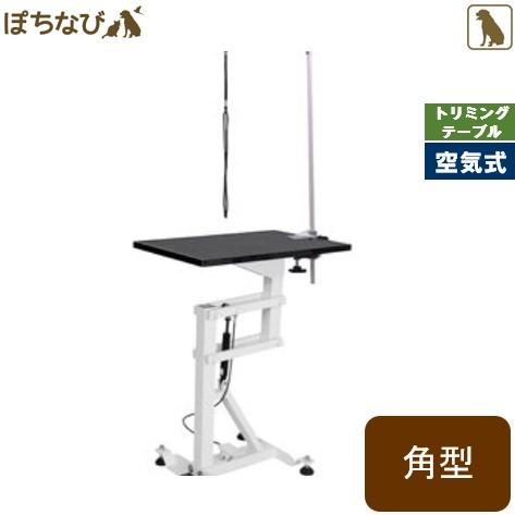 エア昇降 グルーミング テーブル 角型 空気式テーブル FT-838REC 長方形 ペット、ペット用品、トリミング用品