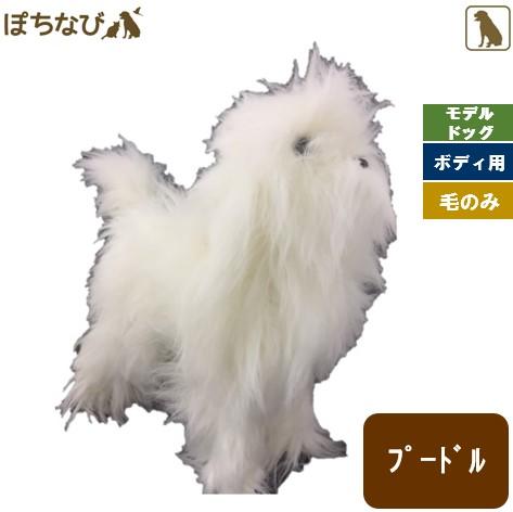 モデルドッグ プードル ボディ用 コート 毛 ホワイト (ボディなし) カット練習用 ペット、ペット用品、トリミング用品