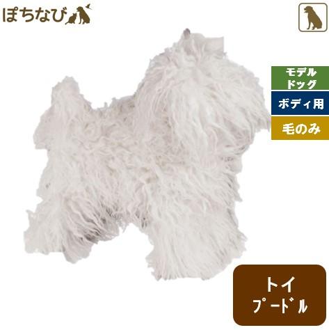 送料無料 モデルドッグ トイプードル ボディ用 コート毛 (ボディなし) (選べるカラー ホワイト ・赤茶 ・ グレー) カット練習用 ペット、ペット用品、トリミング用品