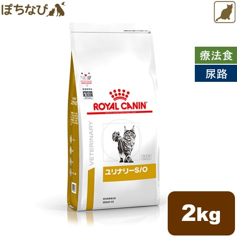 クーポン対象店 ロイヤルカナン ユリナリー S/O (猫用) ドライ 2kg 猫