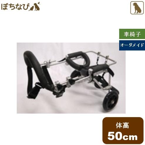 わんだふるウォーカー オーダーメイド 体高50cm (50-59cm) 犬用 車椅子 歩行補助 リハビリ 車いす 介護 犬用車椅子 ボーダーコリー ダルメシアン