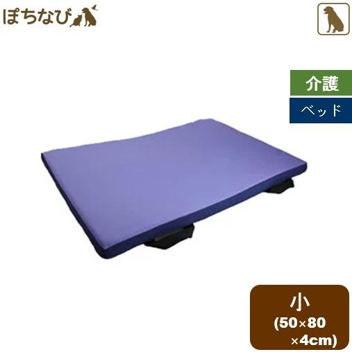 低反発ベッド 小 防水カバー付き 介護 床ずれ 衝撃吸収 マット