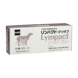 クーポン対象店 リンパクトデリタブ(犬・猫用)10錠×5シート