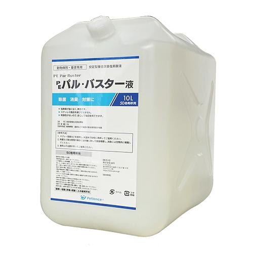 PE パル・バスター液 10L QIX/ペティエンス 除菌 消臭 次亜塩素酸