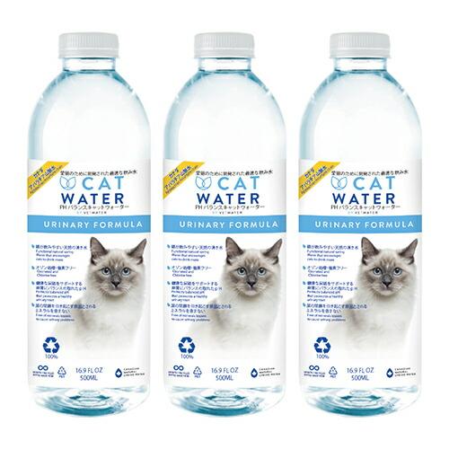 宅配便送料無料 猫がより多く飲む事を奨励する低酸性度の塩素を含まないオゾン処理された天然の湧水 キャットウォーター 500ml 猫 代引き不可 1セット 水分補給 水 3本 天然水