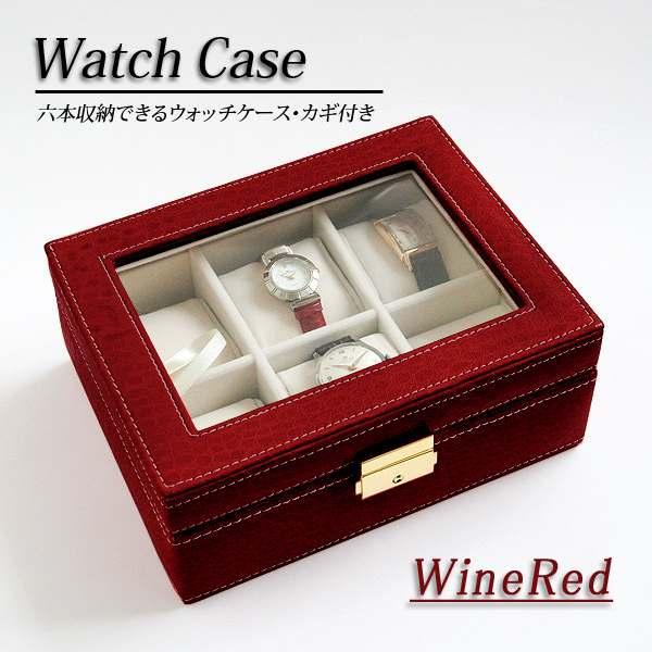 ディスプレイ+収納■大切な時計をコレクションに!■時計ケース6個タイプ