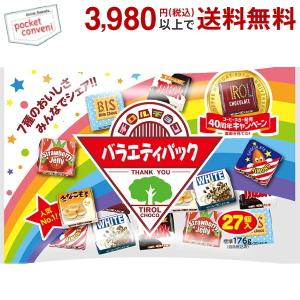公式 3980円 永遠の定番モデル 税込 以上ご購入で送料無料 チロルチョコ27個入チロルチョコ バラエティパック10袋入