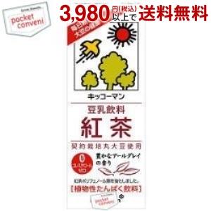 3980円(税込)以上ご購入で送料無料★ キッコーマン飲料豆乳飲料 紅茶200ml紙パック 18本入
