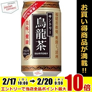 Suntory Oolong oolong tea American size 340 g cans 24 books on 02P12Oct15