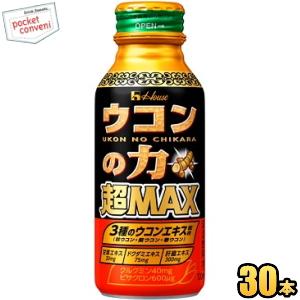 クーポン配布中★ハウスウェルネスウコンの力 超MAX120mlボトル缶 30本入(栄養ドリンク)