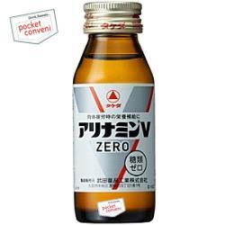 武田薬品 アリナミンVゼロ50ml瓶 50本入