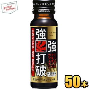 【50本入り】常盤薬品強強打破 50ml瓶 50本入