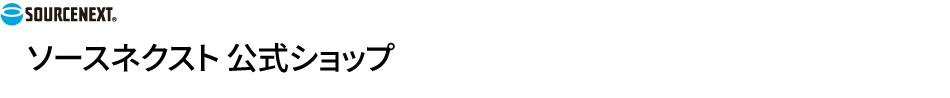 ソースネクスト 公式ショップ:ソースネクスト運営/メーカー公式オンラインストア