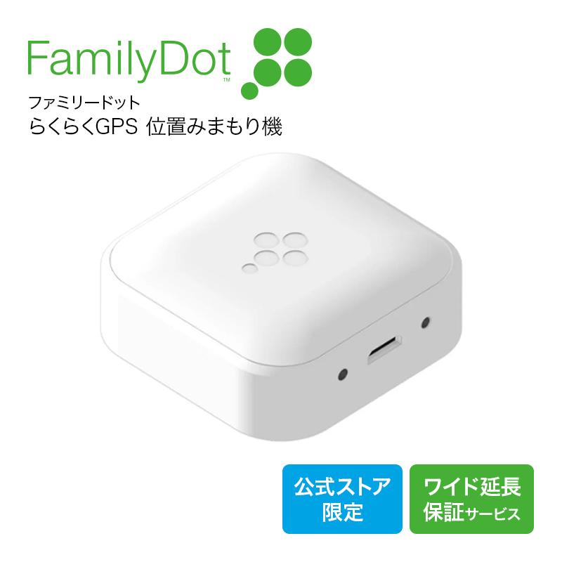 P5倍 19日20時~20日23時59分 らくらくGPS FamilyDot ファミリードット 半額 GPS ホワイト FD1W gps 追跡 小型 通知 2年 子供 グローバル通信 子ども 見守り スマホ ワイド延長保証サービス 発信機 安い 激安 プチプラ 高品質 迷子