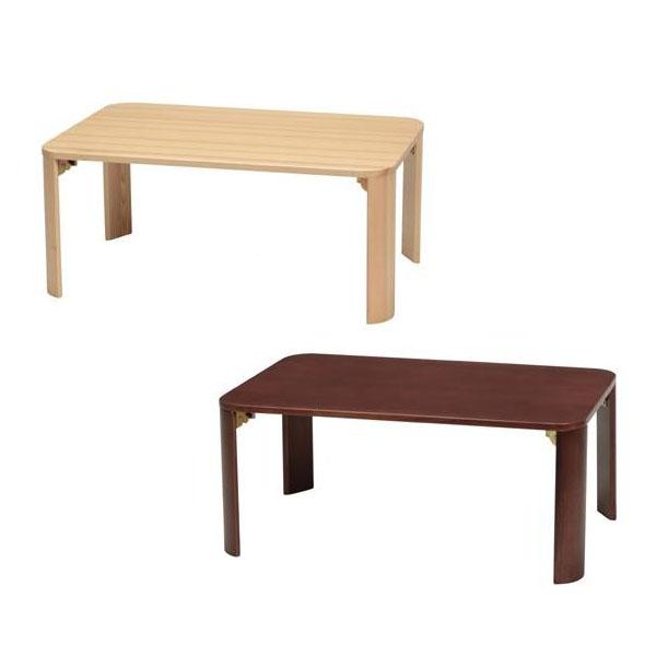 折り畳みテーブル 軽量 おしゃれ 折りたたみテーブル おしゃれ 75×50