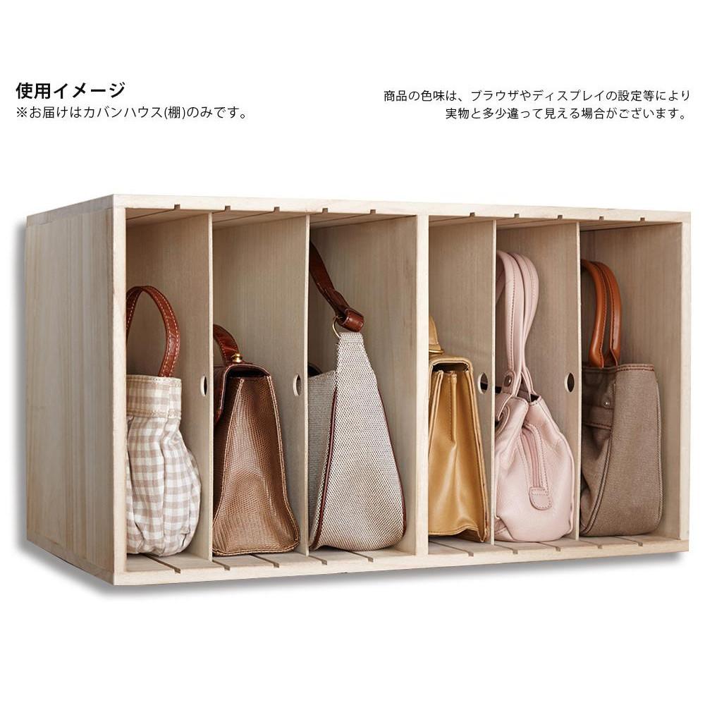 木製鞄収納棚 かばんラック 収納 木製 鞄 収納 ラック 鞄ラック